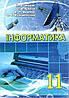 Інформатика 11 клас. Морзе Н.В., Барна О.В. та ін.