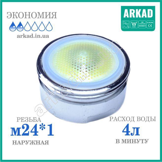 Насадка аэратор на кран   смеситель для экономии воды (стабилизатор расхода воды) А4Z24- 4л/мин