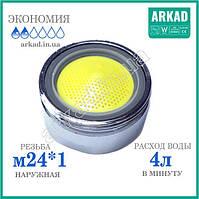 Аэратор на кран для экономии воды  А4E24 - 4 л/мин