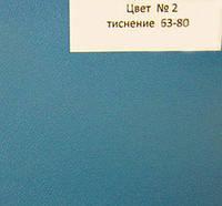 Ледерин для переплета № 2 (63-80)