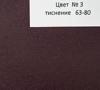 Ледерин для переплета № 3 (63-80)