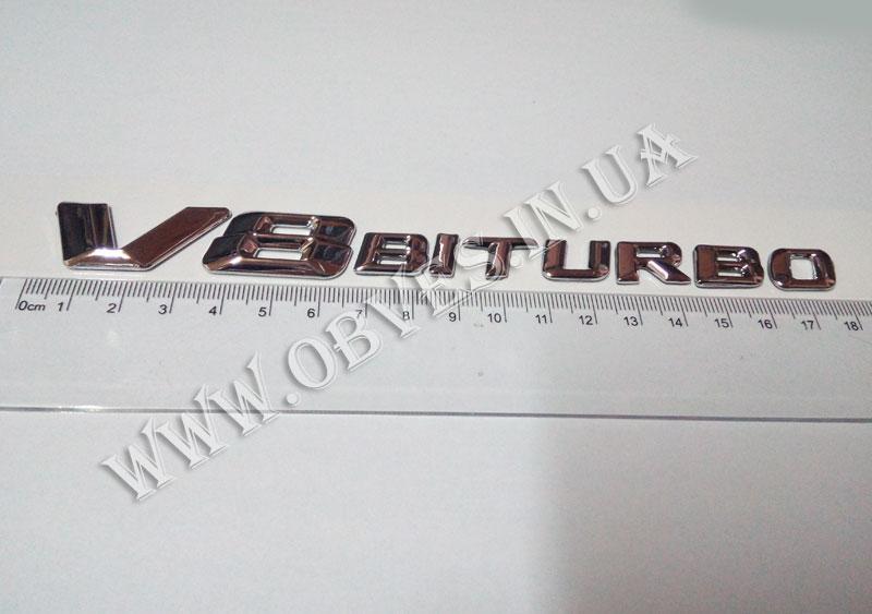 """Напис """"V8 Biturbo"""""""