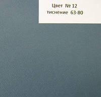 Ледерин для переплета № 12 (63-80)