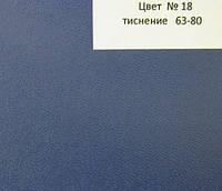 Ледерин для переплета № 18 (63-80)