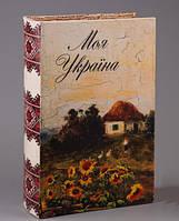 "Книга - сейф ""Украина"", 26*17*5см."