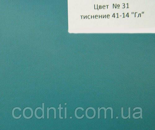 Ледерин для переплета № 31 (41-14 с Гл.)