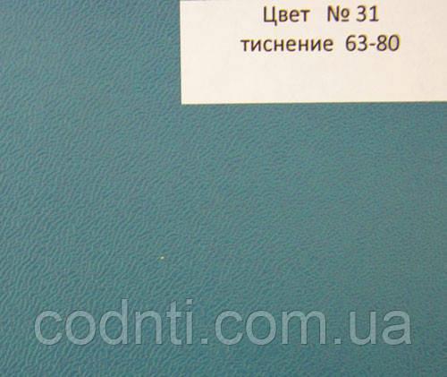 Ледерин для палітурки № 31 (63-80)