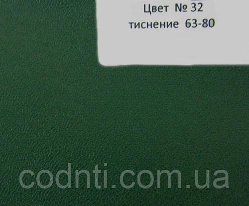 Ледерин для переплета № 32 (63-80)