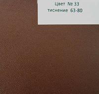 Ледерин для переплета № 33 (63-80)