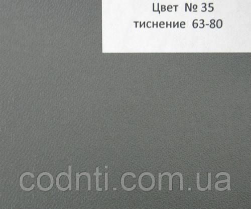 Ледерин для переплета № 35 (63-80)