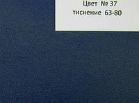 Ледерин для переплета № 37 (63-80)