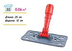 Пластмасcовая основа, держатель (флаундер) для мопов 25 см