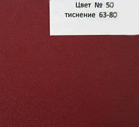 Ледерин для переплета № 50 (63-80)