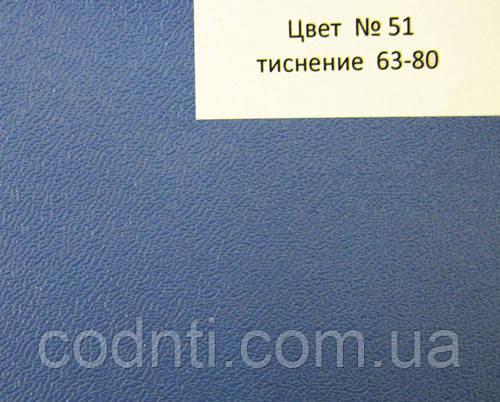 Ледерин для переплета № 51 (63-80)