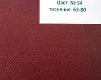 Ледерин для переплета № 54 (63-80)
