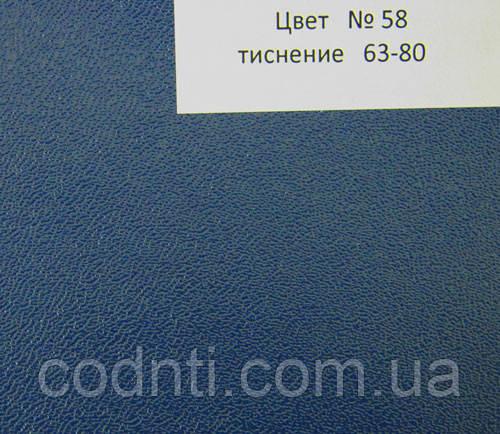 Ледерин для переплета № 58 (63-80)