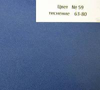 Ледерин для переплета № 59 (63-80)