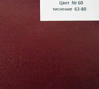 Ледерин для переплета № 60 (63-80)