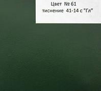 Ледерин для переплета № 61 (41-14 с Гл.)