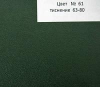 Ледерин для переплета № 61 (63-80)