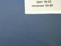 Ледерин для переплета № 62 (63-80)