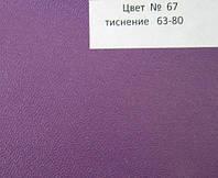 Ледерин для переплета № 67 (63-80)