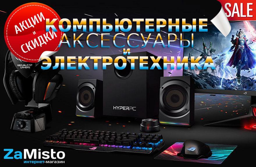 Зустрічайте комп'ютерні аксесуари та електротехніку в ZaMisto