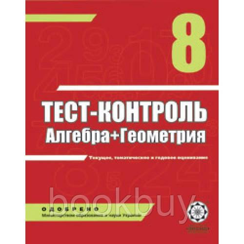 Тест контроль Алгебра геометрия класс Тетрадь для  Тест контроль Алгебра геометрия 8 класс Тетрадь для самостоятельных и контрольных работ Каплун