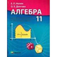 Алгебра учебник 11 класс академичиский уровень, профильный уровень Е П Нелин,