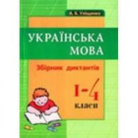 Українська мова Збірник диктантів для 1–4 класів Уліщенко В В Гімназія