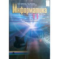 Информатика учебник 11 класс Академический уровень профильный уровень Ривкінд ЙЯ, Лисенко ТІ и др Генеза
