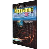 Информатика учебник 10 клас Академический уровень профильный уровень Ривкінд ЙЯ та інші Генеза
