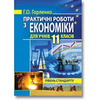 Економіка практичні роботи для учнів 11 класів (рівень стандарту) Горленко ГО