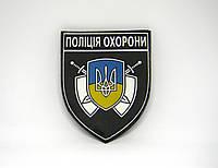 ПВХ шеврон «Поліція охорони»