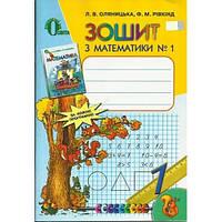 Математики робочий зошит 1 клас (до підручника Рівкінд) Оляницька дві частини Освіта