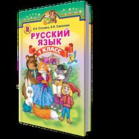 Русский язык учебник 1 клас для школ с украинским языком обучения Статівка ВІ Самонова ОІ Генеза