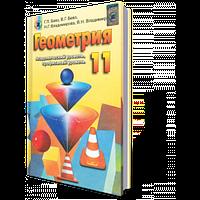 Геометрия учебник 11 класс Академический уровень профильный уровень Бевз ГП та ін Генеза