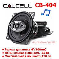 """Автомобильная акустика Calcell CB-404 (Круглые коаксиальные динамики 4"""" (100мм) 10 см, комплект 2 шт)"""
