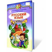 Русский язык учебник 2 класс для школ с украинским языком обучения Самонова ОІ Статівка ВІ Полякова ТМ Генеза