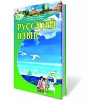 Русский язык учебник 5 класс (для ОУЗ с обучением на украинском языке) Быкова ЕИ Давидюк ЛВ Снитко ЕС Рачко ЕФ