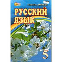 Русский язык учебник 5 класс для школ с украинским языком обучения Давидюк ЛВ
