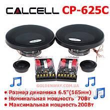 """Автомобильная акустика Calcell CP-625C (Круглые 2-х полосные компонентные динамики 6,5"""" (165мм) 16см, 2 шт)"""