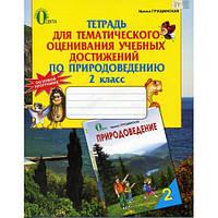 Тетрадь для тематического оценивания учебных достижений по природоведению 2 класс И В Грущинская Освита