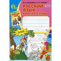 Русский язык рабочая тетрадь для 1 класса Лапшина, И Н
