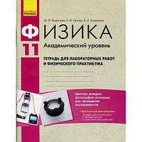 Физика тетрадь для лабораторных работ и физического практикума 11 класс академический уровень Ф Я Божинова Ранок