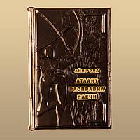 Айн Рэнд. Атлант расправил плечи (3 тома)