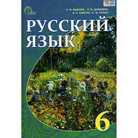 Русский язык учебник 6 класс для школ с обучением на русском языке Е И Быкова, Л В Давидюк, Освита