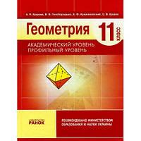 Геометрия 11 класс Академический уровень Профильный уровень: Учебник для общеобразоват учеб, заведений  А П Ершова, В В Голо- бородько, А Ф