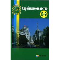 Харківщинознавство підручник для учнів 8-9 класів Грінченко ОІ, Губіна СЛ, Гімназія