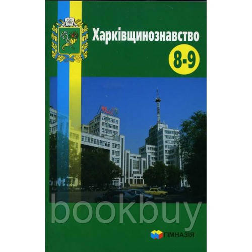 Гдз Харківщинознавство 8-9 Клас Робочий Зошит